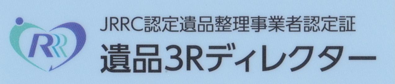 だいこく屋は遺品3Rディレクターに認定されています
