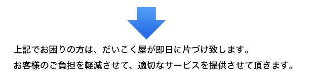 京都府の困った事はだいこく屋におまかせ下さい。